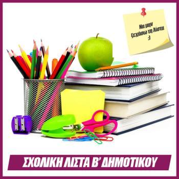 Σχολική Λίστα Β Δημοτικού 2018 - 2019