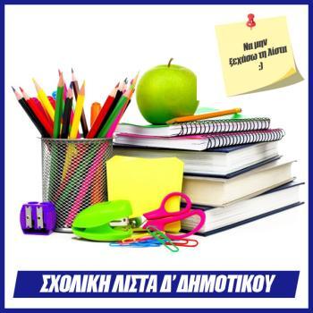 Σχολική Λίστα Δ Δημοτικού 2018 - 2019