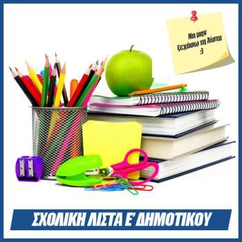 Σχολική Λίστα Ε Δημοτικού 2018 - 2019