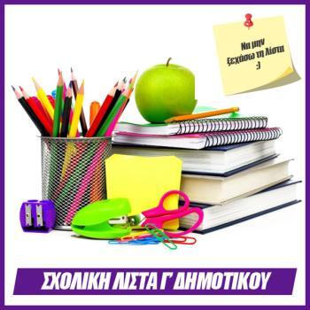 Σχολική Λίστα Γ Δημοτικού 2018 - 2019
