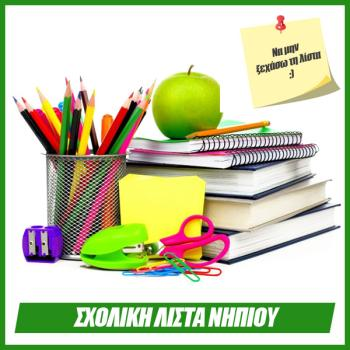 Σχολική Λίστα Νηπίου 2018 - 2019