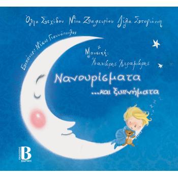 Νανουρίσματα...και ξυπνήματα (περιέχει cd )