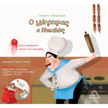 Ο μάγειρας ο Νικολός (περιέχει cd)