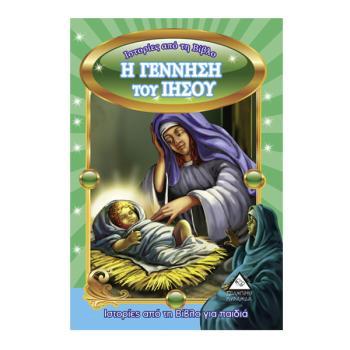 Η γέννηση του Ιησού - Ιστορίες από την Βίβλο