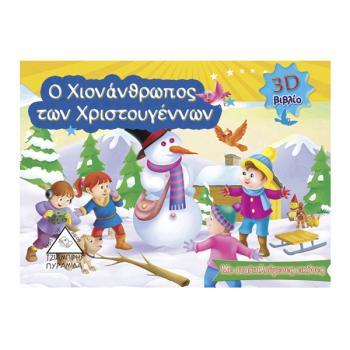 Ο Χιονάνθρωπος των Χριστουγέννων 3D