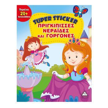 Πριγκίπισσες νεράιδες και γοργόνες (περιέχει 20+ αυτοκόλλητα)