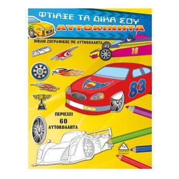 Φτιάξε τα δικά σου αυτοκίνητα (περιέχει 60 αυτοκόλλητα)
