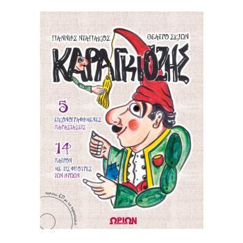 Καραγκιόζης (5 εικονογραφημένες παραστάσεις – 14 πατρόν με φιγούρες των ηρώων) με cd