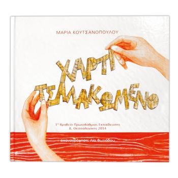 Χαρτί τσαλακωμένο - Μαρία Κουτσανοπούλου