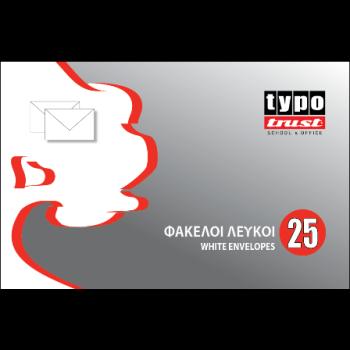 Φάκελλα Λευκά Καρρέ Αυτοκόλλητα TYPOTRUST 90gr 114 x 229 (25 ΤΕΜ)