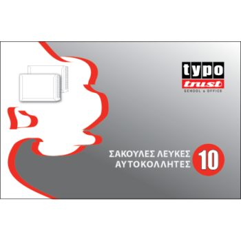 Σακούλες Λευκές Αυτοκόλλητες TYPOTRUST 90gr 186 x 260 (10 ΤΕΜ)