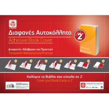 Αυτοκόλλητα φύλλα διαφανή TYPOTRUST για ντύσιμο βιβλίων 10 φύλλα