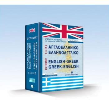 Αγγλο - Ελληνικό & Ελληνο - Αγγλικό Λεξικό