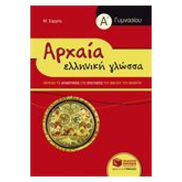 Αρχαία Ελληνική Γλώσσα Α΄ Γυμνασίου (συντομευμένη έκδοση) - Σαρρής Μιχάλης