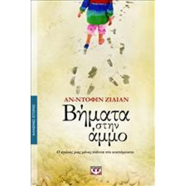 Βήματα στην άμμο - Ζιλιάν Αν Ντοφίν