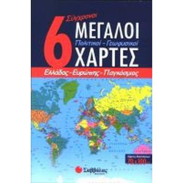 6 Σύγχρονοι Μεγάλοι Χάρτες Πολιτικοί - Γεωφυσικοί Ελλάδας - Ευρώπης - Παγκόσμιοι
