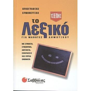 Ορθογραφικό - Ερμηνευτικό Λεξικό τσέπης για μαθητές όλου του Δημοτικού