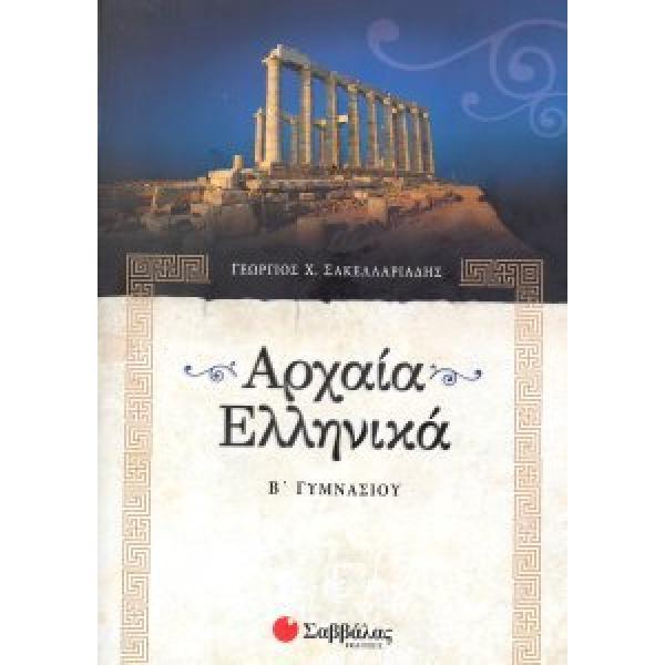 Αρχαία Ελληνικά Β Γυμνασίου - Σακελλαριάδης Γιώργος