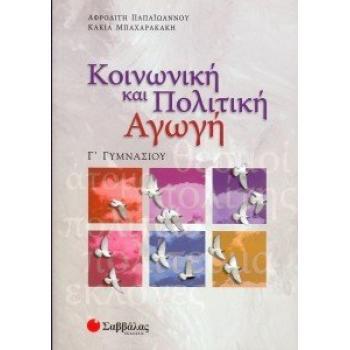 Κοινωνική και Πολιτική Αγωγή Γ Γυμνασίου - Παπαϊωάννου Ι. - Μπαχαρακάκη Κ.