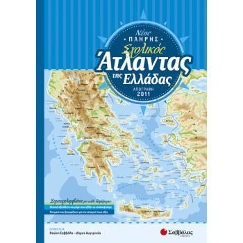 Νέος Πλήρης Σχολικός Άτλαντας της Ελλάδας για το Δημοτικό
