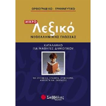 Μικρό Λεξικό Νεοελληνικής γλώσσας για μαθητές Δημοτικού
