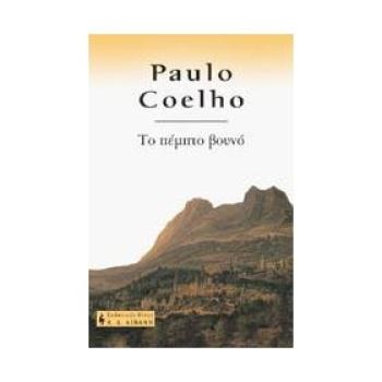 Το πέμπτο βουνό - Κοέλο Πάουλο