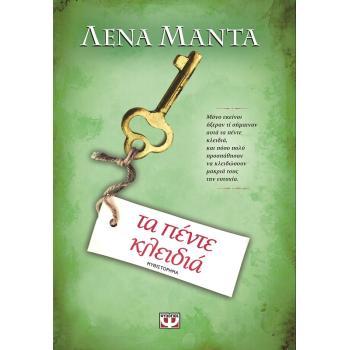 Τα πέντε κλειδιά - Λένα Μαντά