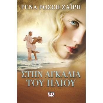 Στην αγκαλιά του Ήλιου - Ρένα Ρώσση Ζαϊρη