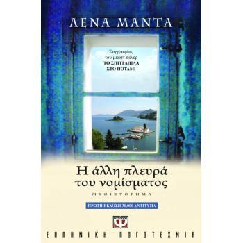 Η άλλη πλευρά του νομίσματος - Λένα Μαντά