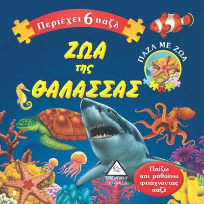 Βιβλίο με πάζλ - Ζώα της θάλασσας