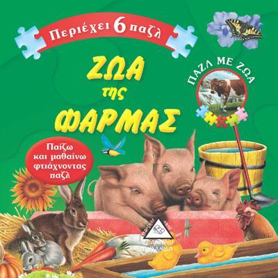 Βιβλίο με πάζλ - Ζώα της φάρμας