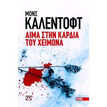Αίμα στη καρδιά του Χειμώνα - Κάλεντοφτ Μόνς