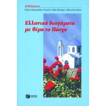Ελληνικά διηγήματα με θέμα το Πάσχα - Κοντολέων Μάνος,Γρηγοριάδου-Σουρέλη Γαλάτεια,Μηλιώρη Πόλυ