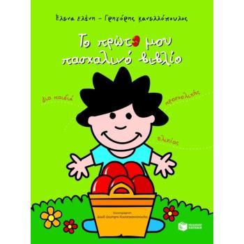 Το πρώτο μου πασχαλινό βιβλίο - Ελένη Έλενα,Κανελλόπουλος Γρηγόρης