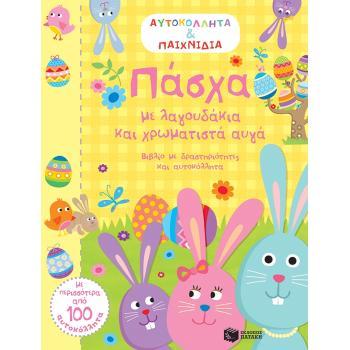 Πάσχα με λαγουδάκια και χρωματιστά αυγά (Αυτοκόλλητα & παιχνίδια) - Κοντολέων Άννα