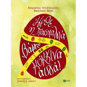 Ήρθε η Πασχαλιά, βάψτε κόκκινα αυγά! (νέα αναμορφωμένη έκδοση) - Ηλιόπουλος Βαγγέλης,Νίκα Βασιλική