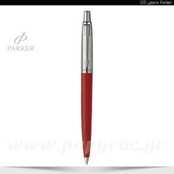 Στυλό Parker Jotter μπορντώ - ασημί κλασικό & γνήσιο ανταλλακτικό