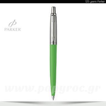 Στυλό Parker Jotter λαχανί - ασημί κλασικό & γνήσιο ανταλλακτικό