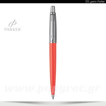 Στυλό Parker Jotter πορτοκαλί - ασημί κλασικό & γνήσιο ανταλλακτικό