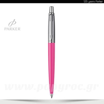 Στυλό Parker Jotter ροζ - ασημί κλασικό & γνήσιο ανταλλακτικό