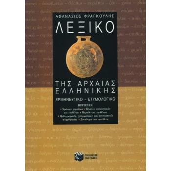Λεξικό της αρχαίας ελληνικής - Φραγκούλης Αθανάσιος Κ.
