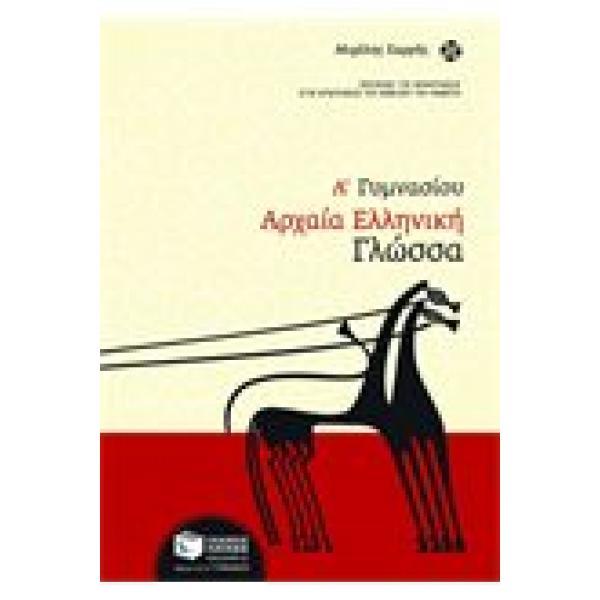 Αρχαία ελληνική γλώσσα Α΄ Γυμνασίου - Σαρρής Μιχάλης