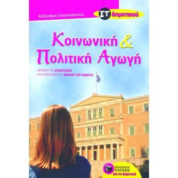Κοινωνική και Πολιτική Αγωγή Στ΄ Δημοτικού - Ευαγγελόπουλος Αλέξανδρος