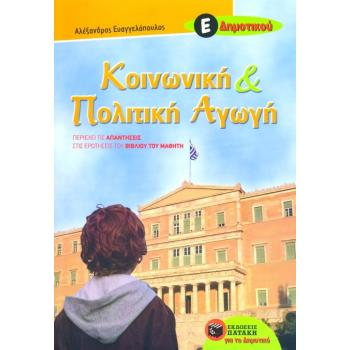 Κοινωνική και Πολιτική Αγωγή Ε΄ Δημοτικού - Ευαγγελόπουλος Αλέξανδρος