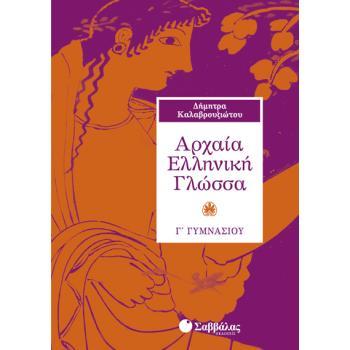 Αρχαία Ελληνική Γλώσσα Γ΄ Γυμνασίου - Καλαβρουζιώτου Δήμητρα