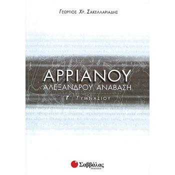Αρριανού Αλεξάνδρου Ανάβαση Γ΄ Γυμνασίου - Σακελλαριάδης Γεώργιος Χ.