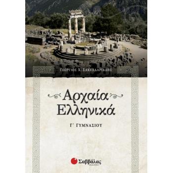 Αρχαία Ελληνικά Γ΄ Γυμνασίου - Σακελλαριάδης Γεώργιος Χ.