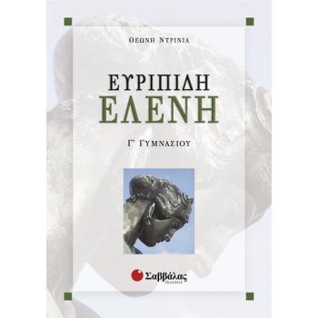 Ευριπίδη Ελένη Γ΄ Γυμνασίου - Ντρίνια Θεώνη