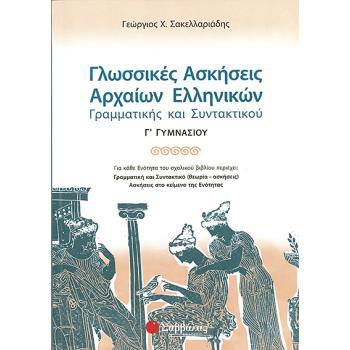 Γλωσσικές Ασκήσεις Αρχαίων Ελληνικών Γ΄ Γυμνασίου - Σακελλαριάδης Γεώργιος Χ.
