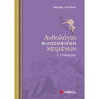 Ανθολόγιο Φιλοσοφικών Κειμένων Γ΄ Γυμνασίου - Ντρίνια Θεώνη
